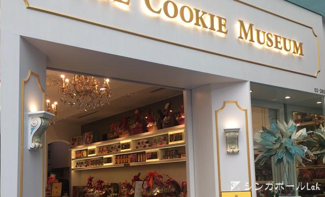 ザ クッキー ミュージアム