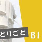 Blog-ひとりごと-