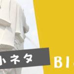 Blog-小ネタ-