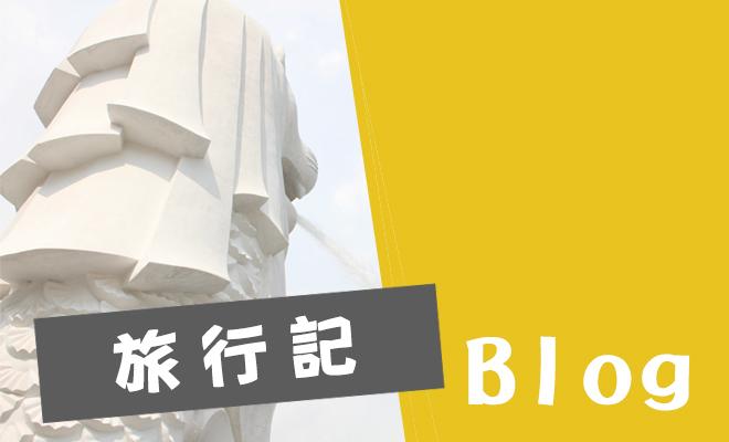 Blog-旅行記-