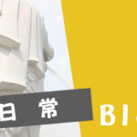 Blog-日常-