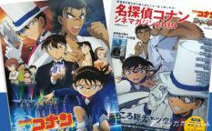 『名探偵コナン 紺青の拳(フィスト)』パンフレットと雑誌