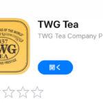 TWGteaスマホアプリ