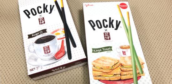 ヤクンカヤトースト シンガポール限定 ポッキー