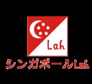 シンガポールLah